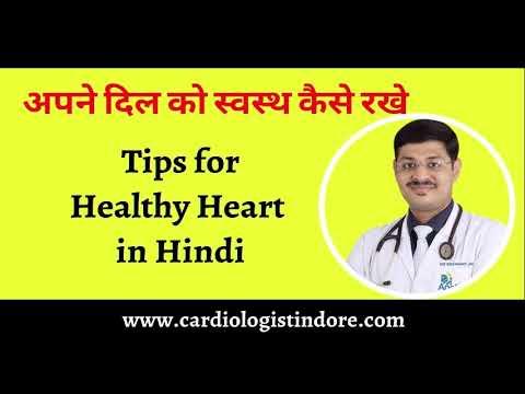 अपने दिल को कैसे स्वस्थ रखें। - How to keep working Person Active in Heart - Dr. Siddhant Jain
