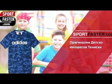 Оригинални Детски Спортни Дрехи