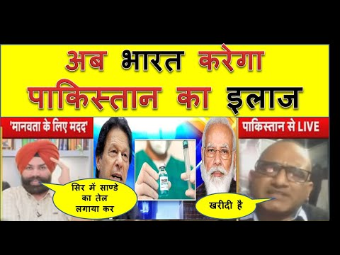 अब भारत करेगा पाकिस्तान का इलाज  || Pak Media on India Latest