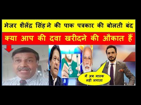 मेजर शैलेंद्र सिंह ने की पाक पत्रकार की बोलती बंद