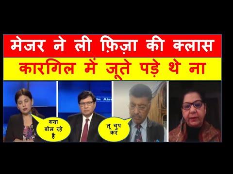 मेजर ने ली फ़िज़ा की क्लास II Pak Media On India