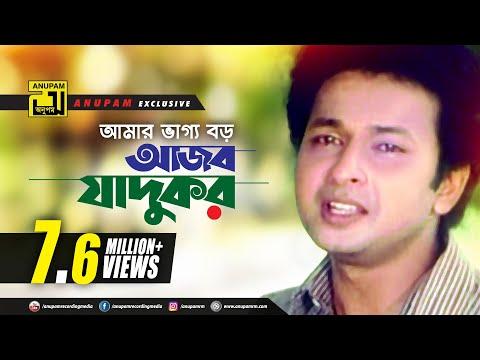 Amar Vaggo Boro   আমার ভাগ্য বড়   HD   Bapparaz, Ferdous & Doly Johur   Shontan Jokhon Sottru