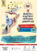 10ο Μαθητικό Φεστιβάλ Ψηφιακής Δημιουργίας