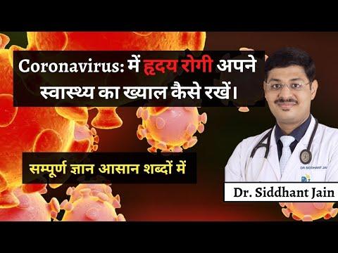 कोरोना वायरस से हार्ट रोगी अपने स्वास्थ का ख्याल कैसे रखे? Corona Effect on Heart- Dr. Siddhant Jain