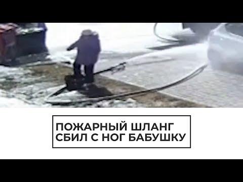 MANGUERA SIN CONTROL DERRIBA A UN BOMBERO Y A UN JUBILADO - TOMSK, RUSIA