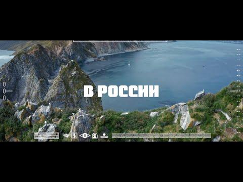 In Russia - в России