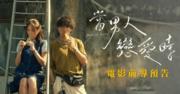 當男人戀愛時~HD線上看小鴨完整高清电影~2021((1080p))