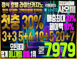 먹튀검증 먹튀검증사이트 먹튀검증업체 먹튀검증커뮤니티