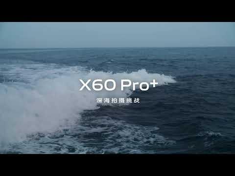 vivo X60 Pro+ 水底攝影