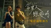 《當男人戀愛時》HD▷[1080p]~ 線上看小鴨,完整版免費(2021*4K)