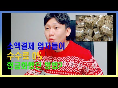 콘텐츠 현금화 각종 상품권 24시간 매입 소액결제 - 찰스티켓