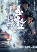 【悬崖之上】▷線上看(2021-HD)完整版小鴨【 Impasse 中文版~4K】