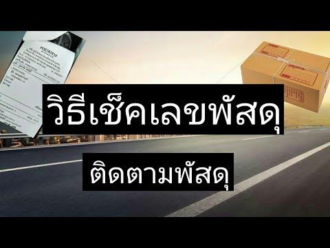 เช็คพัสดุ ทุกขนส่ง ไปรษณีย์ไทย, EMS, Kerry, J&T, Shopee, Lazada, Flash ฯลฯ