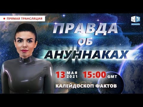 Правда об Ануннаках. Калейдоскоп фактов 10
