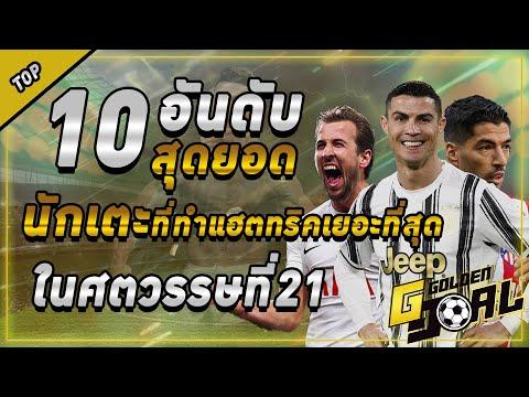 เรื่องฟุตบอลน่าสนใจ เรื่องน่าสนใจในวงการฟุตบอล l footballdaily365.com