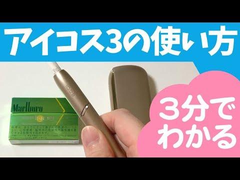 IQOS加熱菸主機|JAPAN IQOS日本電子煙正品代購台灣直營網站
