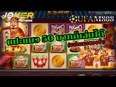 สล็อตโจ๊กเกอร์ JOKER123 Joker Slot เกมสล็อตออนไลน์ สมัครง่าย ฝากถอนไว