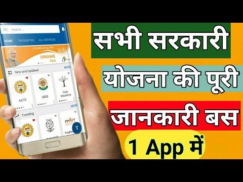 Raj Bhavan MP - सरकारी योजनाओ की जानकारी हिंदी में