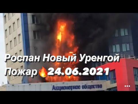 El edificio de la filial de Rosneft en llamas - Novy Urengoy - Rusia