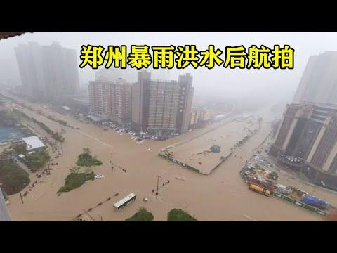 郑州特大暴雨洪水后的航拍景象#河南鄭州A shocking aerial view of the Chinese city Zhengzhou after a heavy rain and flood