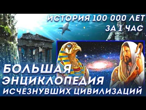 Большая энциклопедия мифов и загадок исчезнувших цивилизаций. От Атлантиды до Христа за 1 час