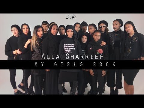 Alia Sharrief - My Girls Rock [Official Video]
