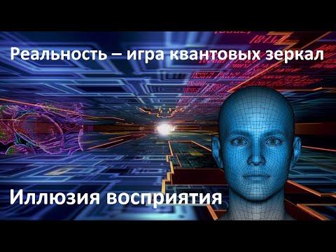 Иллюзия восприятия пространства | Реальность – игра квантовых зеркал | Сознательный реализм