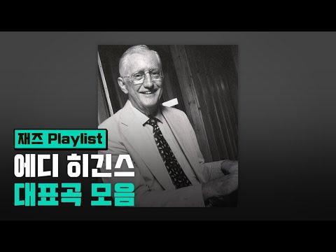 에디 히긴스 대표곡 모음 #1 [재즈 Playlist]