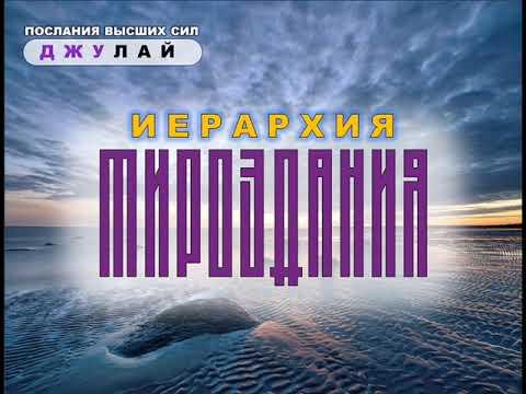 Иерархи Мирозданий Совет Баланса. Джулай (July).
