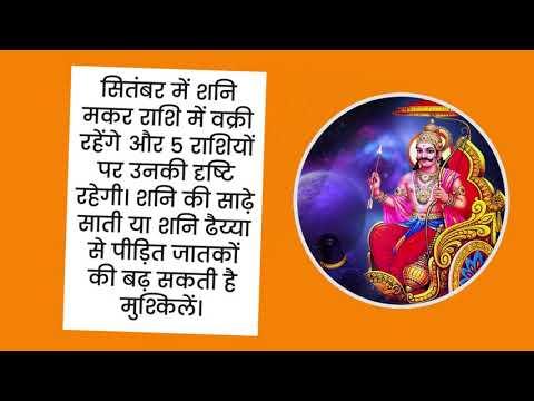 Shani Effects On Zodiac Sign: सितंबर महीने में इन 5 राशियों पर रहेगी शनि की नजर