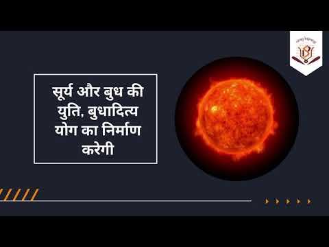 Sun Transit in Virgo: सूर्य देव करेंगे बुध की राशि कन्या में प्रवेश