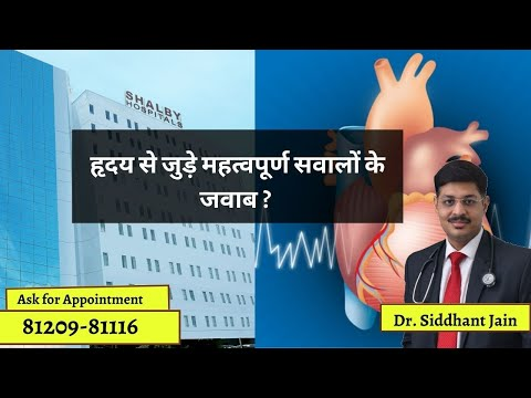 Heart Related Important Information and Suggestion by Dr. Siddhant Jain - Shalby Hospital Indore