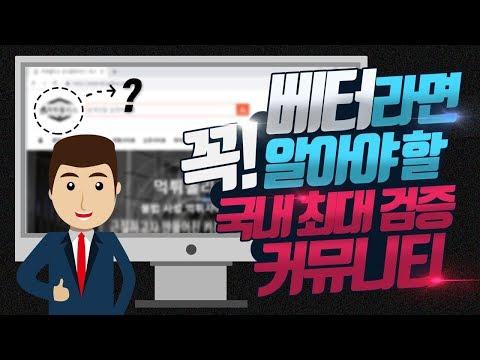 먹튀폴리스: 한국 NO.1 토토사이트 먹튀검증 추천