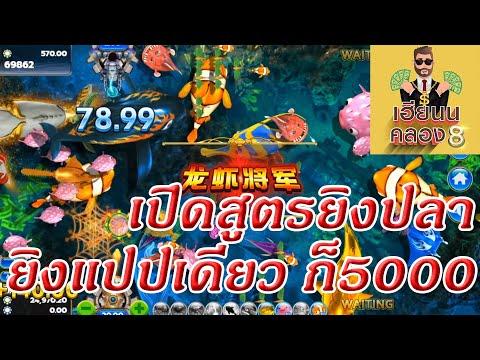 ทางเข้าเล่นเกมยิงปลา | เล่นเกมยิงปลาออนไลน์บนมือถือ ยิงนัดละ 1 บาทเท่านั้น