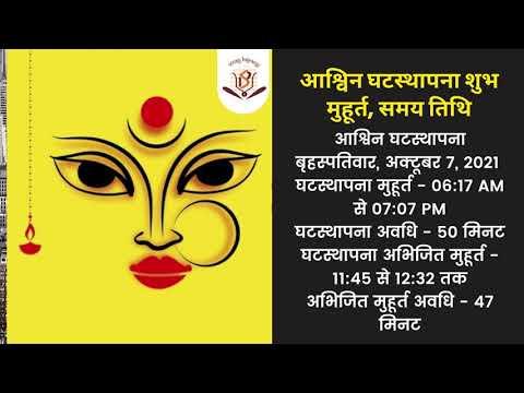 Sharadiya Navratri 2021: शारदीय नवरात्रि पुजा उपासना का महत्वपूर्ण समय