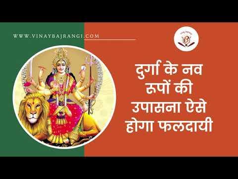 Durga Puja: दुर्गा के नव रुपों की उपासना ऎसे होगी फलदायी