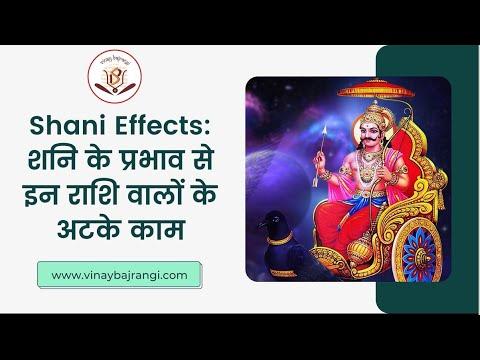 Shani Effects: शनि के प्रभाव से इन राशि वालों के अटके काम