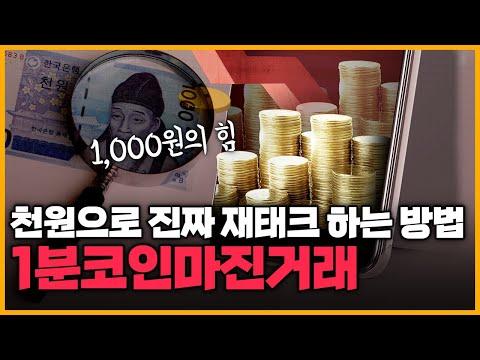 1분 비트코인 소액투자 진짜일까? ㅣ 먹튀검증채널 ap.3