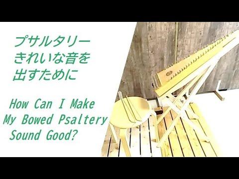 プサルタリー きれいな音を出すために How Can I Make My Bowed Psaltery Sound Good?