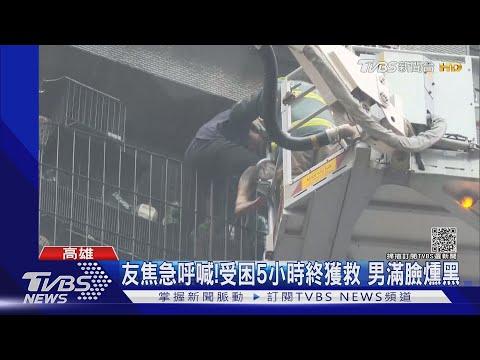 城中城大樓惡火 燃燒4小時 7死14人命危|TVBS新聞