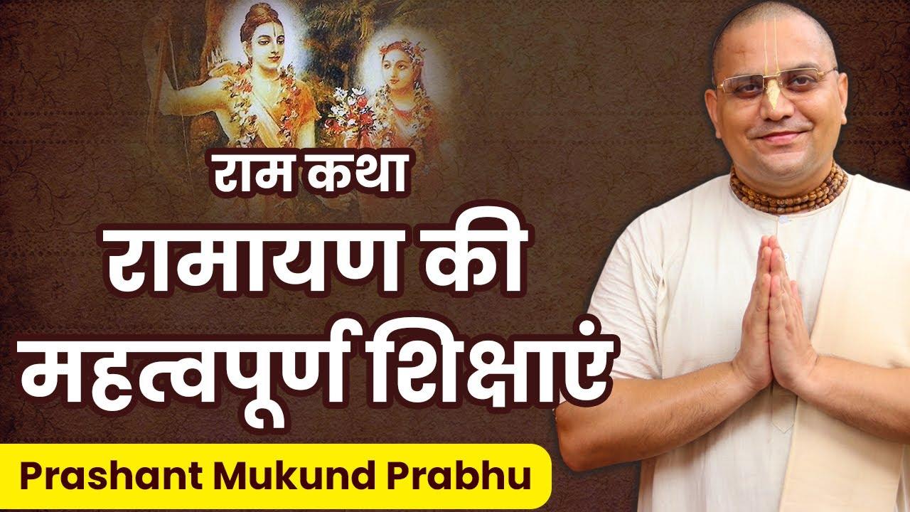 रामायण की महत्वपूर्ण शिक्षाएं | Ram Lila  | Dussehra Special Katha | Prashant Mukund Prabhu