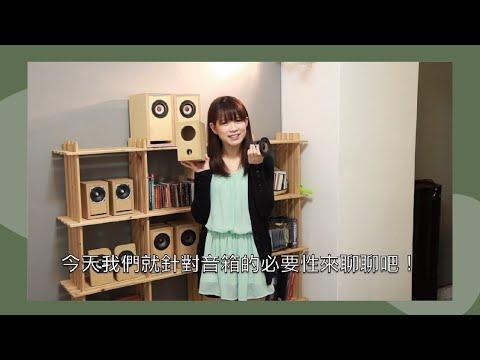 台北音響店 -家庭劇院 - 台北音響店推薦 - 視聽室規劃