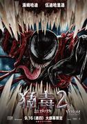 【猛毒2血蜘蛛】線上看 繁體中文字幕版 ―免費小鴨