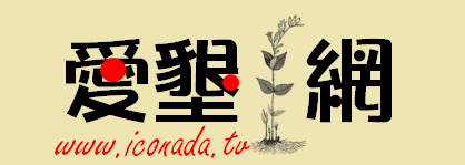 Iconada.tv  愛墾 網